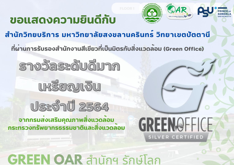 greensilver-1.png